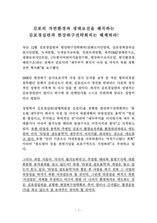 김포의 자연환경과 생태보전을 왜곡하는 김포경실련과 한강하구전략회의는 해체하라
