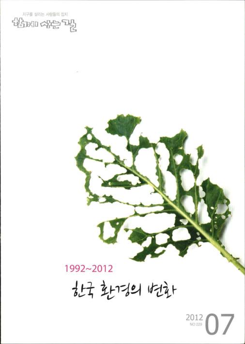 함께 사는 길 2012년 7월호