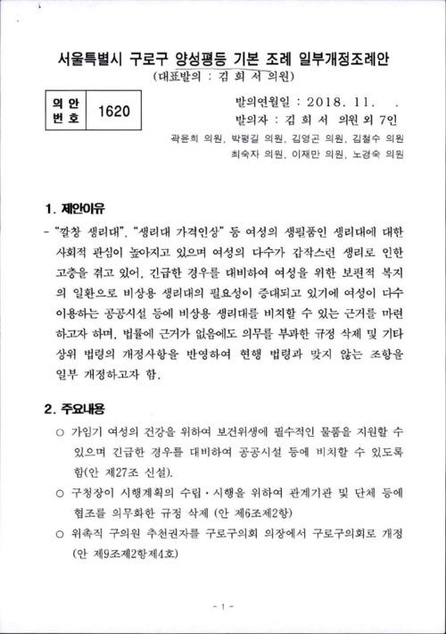 [양성평등 조례 발의안]