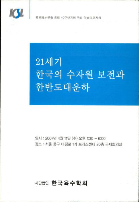 21세기 한국의 수자원 보전과 한반도대운하