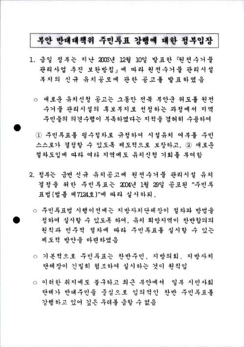 부안 반대대책위원회 주민투표 강행에 대한 정부입장