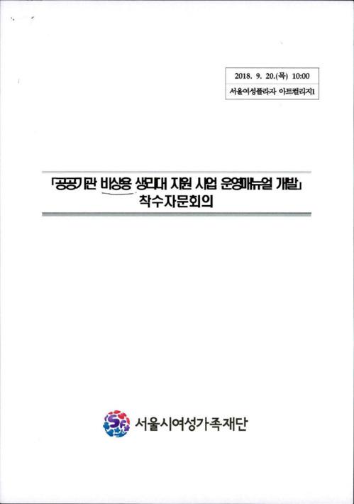 공공기관 비상용 생리대 지원 사업 운영매뉴얼 개발 착수자문회의