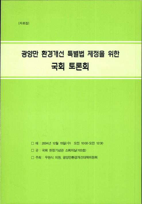 광양만 환경개선 특별법 제정을 위한 국회 토론회
