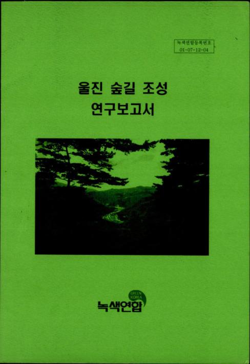 울진 숲길 조성 연구보고서