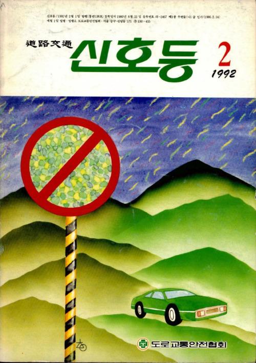 1992년 2월호 신호등