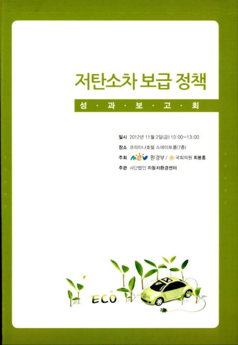 저탄소차 보급 정책 성과보고회