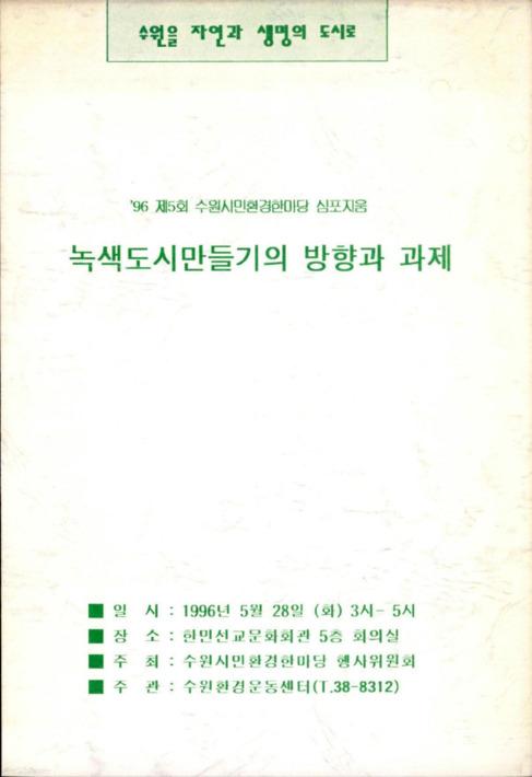 1996년 제5회 수원시민환경한마당 심포지움