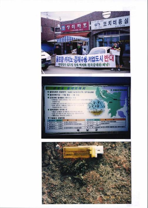 해남 골프장.카지노.강제수용 기업도시 반대