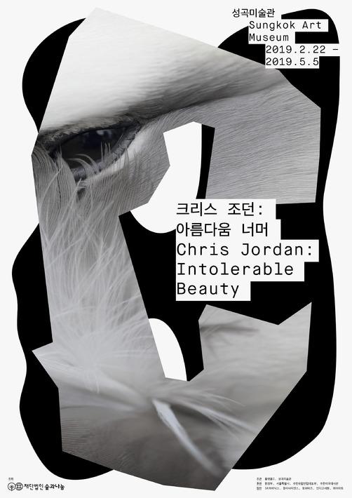 [공식 포스터] 크리스 조던: 아름다움 너머 서울전 #1