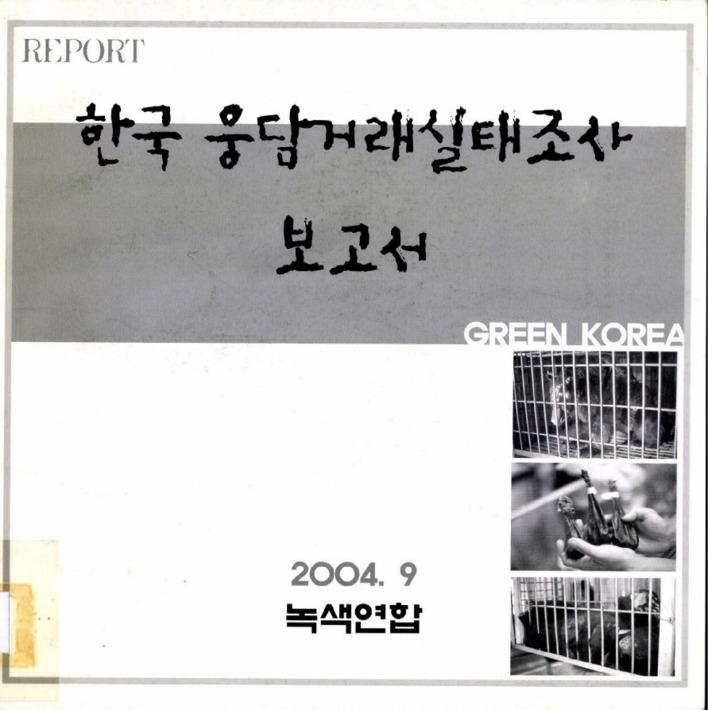 한국 웅담거래실태조사 보고서