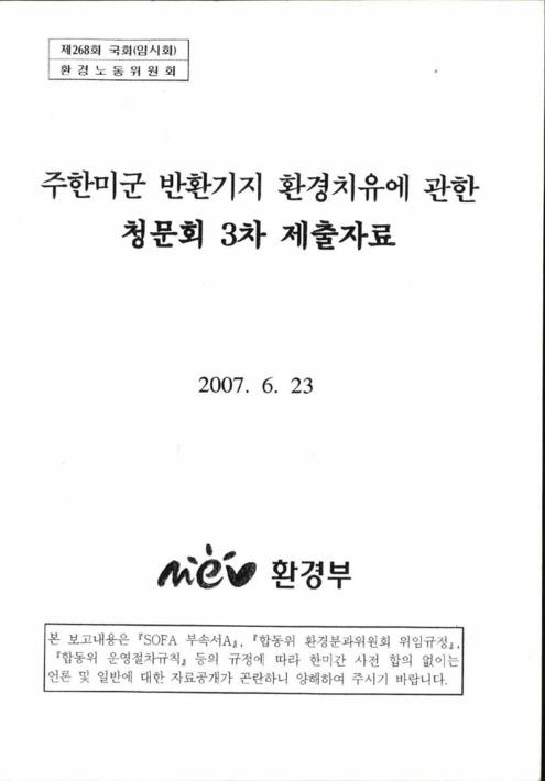 주한미군 반환기지 환경치유에 관한 청문회 3차 제출자료