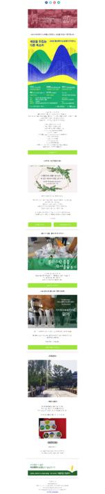 여성환경연대 뉴스레터 2019년 6월 20일