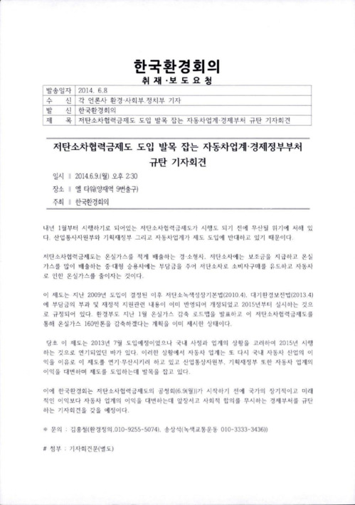 [한국환경회의의 취재 및 보도 요청서]