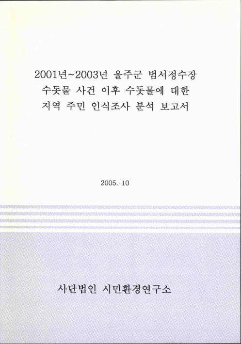 2001년-2003년 울주군 범서정수장 수돗물 사건 이후 수돗물에 대한 지역주민 인식조사 분석 보고서