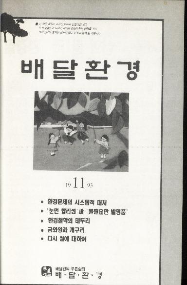 배달환경 1993년 11월 통권 제21호