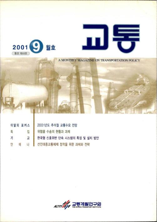 2001년 교통 9월호 통권 제44호