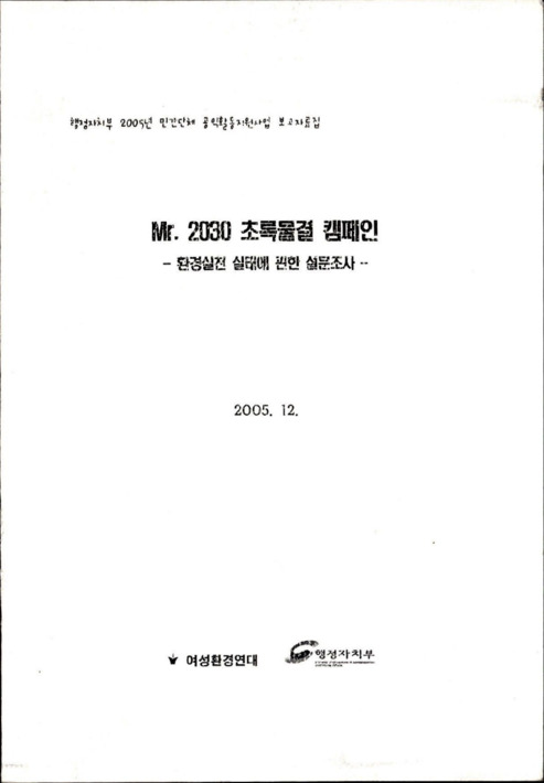 행정자치부 2005년 민간단체 공익활동지원사업 보고자료집