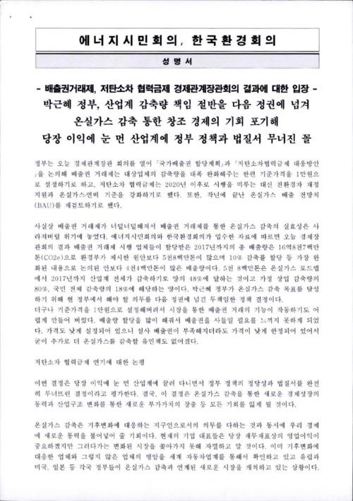 배출권거래제.저탄소차 협력금제 경제관계장관회의 결과에 대한 입장