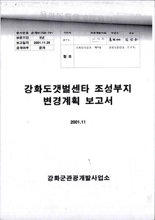 강화도갯벌센타 조성부지 변경계획 보고서