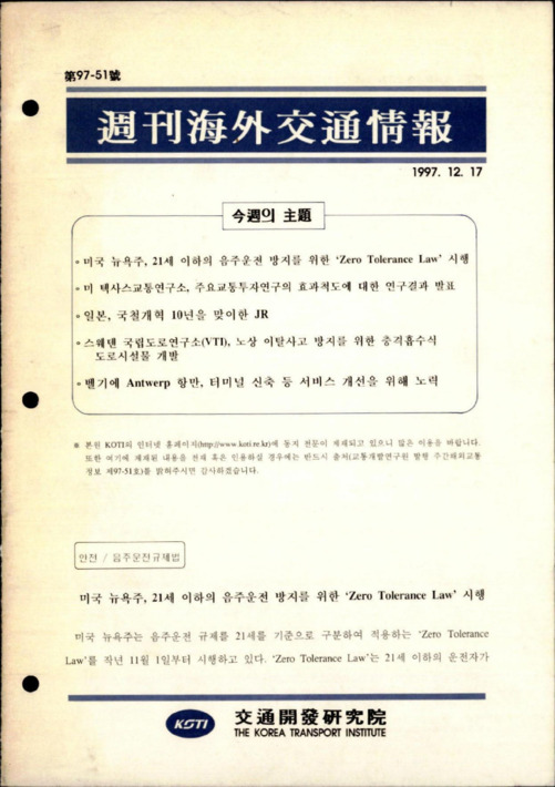 週刊海外 交通情報
