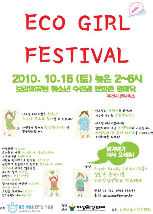 2010 에코걸 페스티벌 포스터