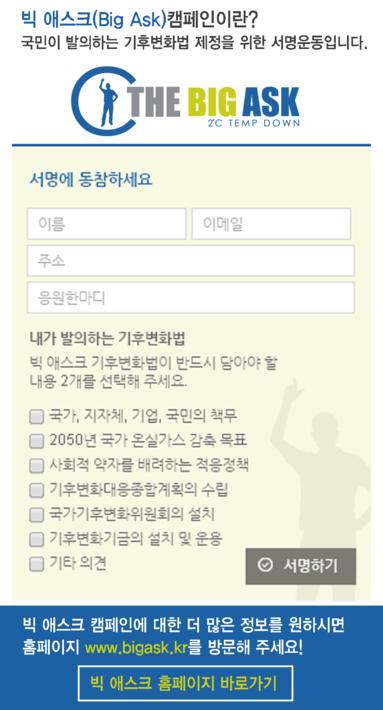 빅 애스크 캠페인 온라인 서명창 [기후변화행동연구소 홈페이지]