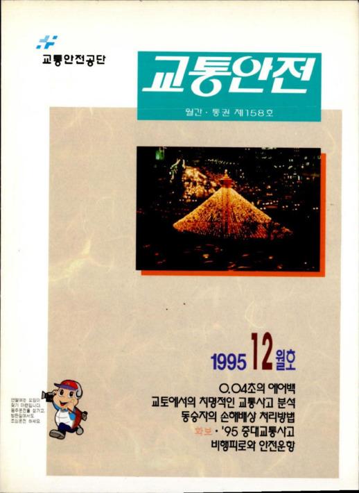 교통안전 1995년 12월호 월간.통권 제158호