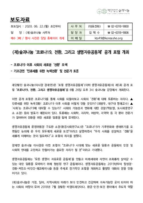 [보도자료] (재)숲과나눔 '코로나19, 전환, 그리고 생명자유공동체' 공개 포럼 개최