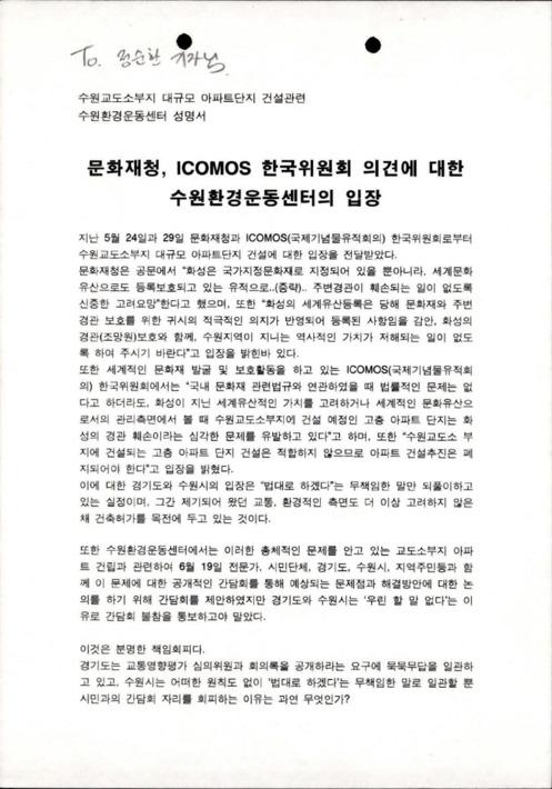 문화재청, ICOMOS 한국위원회 의견에 대한 수원환경운동센터의 입장