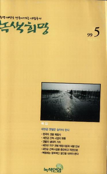 녹색희망 1999년 5월 통권 제78호