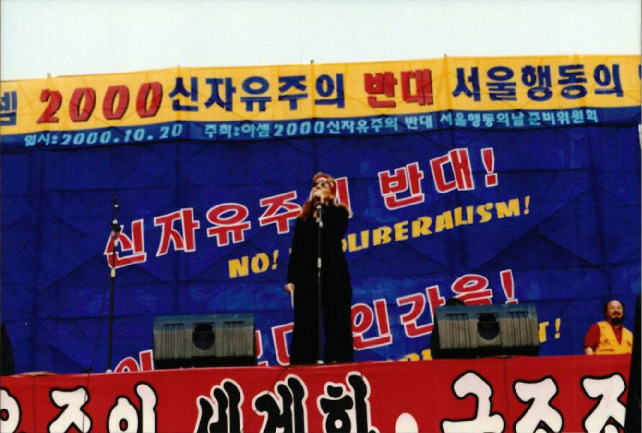 아셈회의 반대 서울시민 행동의 날 2000.10 21