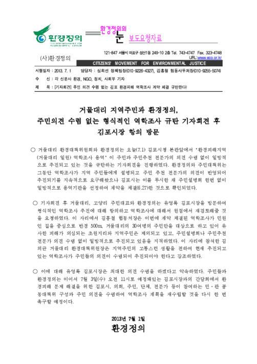 [보도자료] 김포 환경피해 역학조사 관련 김포시 항의발문 보도요청