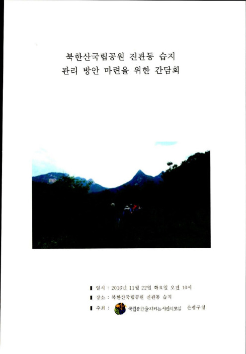 북한산국립공원 진관동 습지 관리방안 마련을 위한 간담회