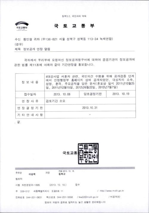 정보공개 연장 알림