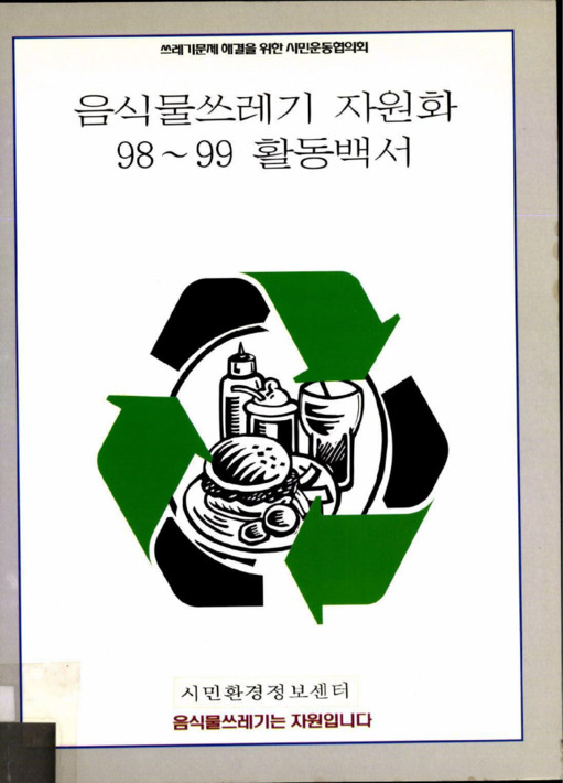 쓰레기문제 해결을 위한 시민운동협의회
