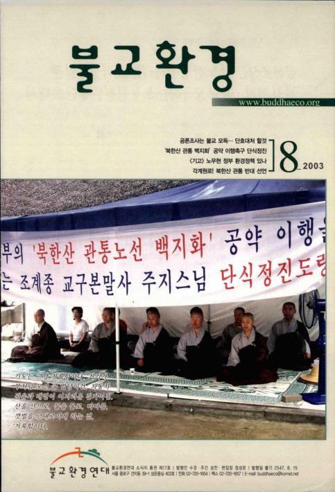 불교환경 2003년 8월호