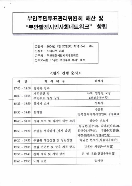부안주민투표관리위원회 해산 및 '부안발전시민사회네트워크' 창립