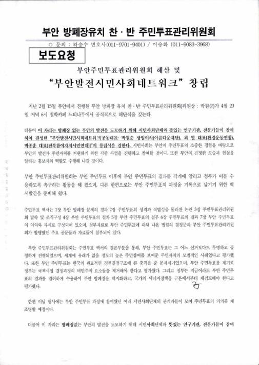 부안발전시민사회네트워크' 창립