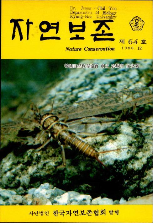 자연보존 제64호