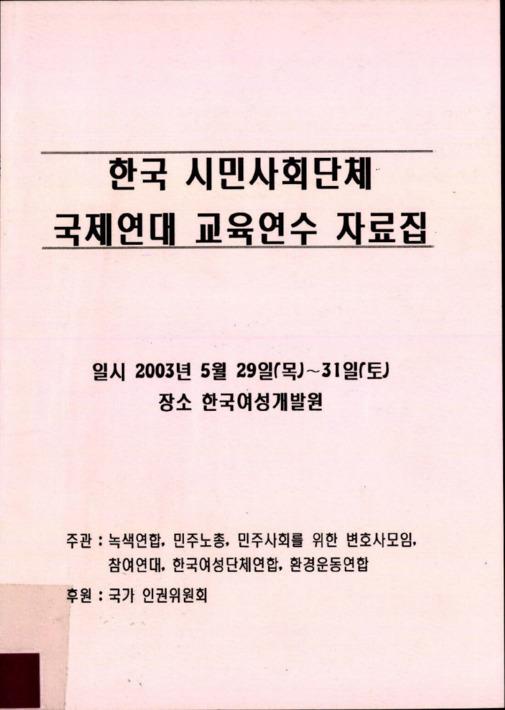 한국 시민사회단체 국제연대 교육연수 자료집