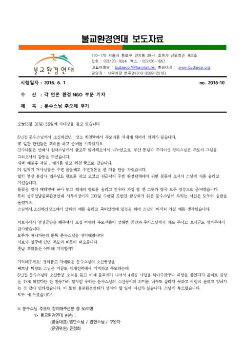 [보도자료] 문수스님 추모제 후기