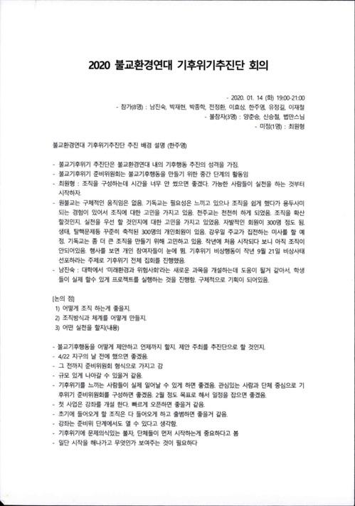 2020 불교환경연대 기후위기추진단 회의