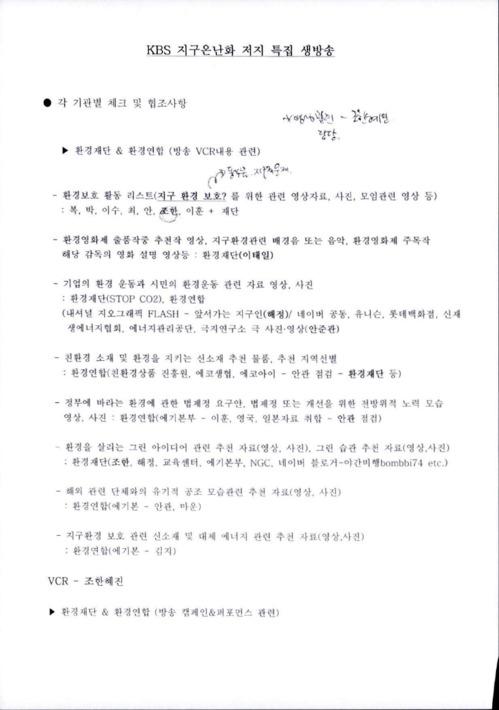 KBS 지구온난화 저지 특집 생방송