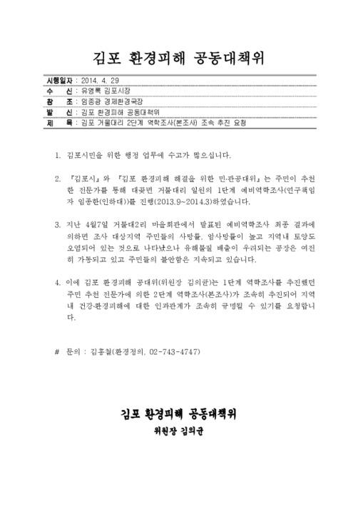 [공문] 김포 거물대리 2단계 역학조사(본조사) 조속 추진 요청