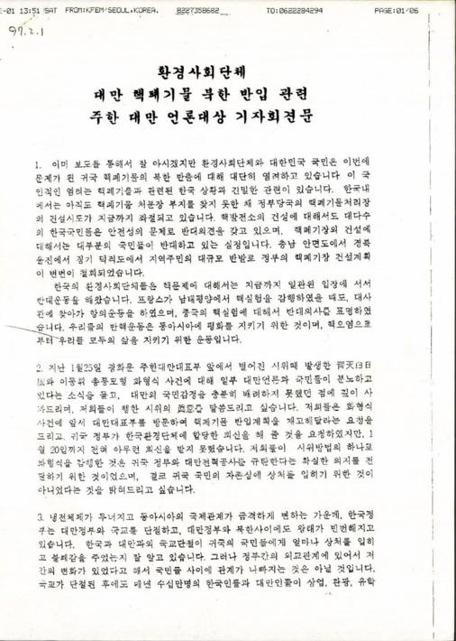 환경사회단체 대만 핵폐기물 북한 반입 관련 주한 대만 언론대상 기자회견문