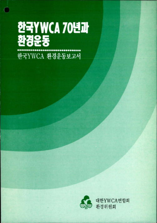한국YWCA 70년과 환경운동