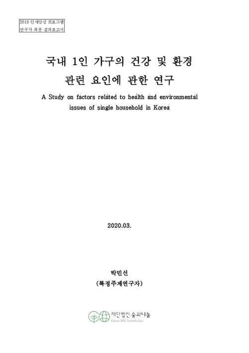 국내 1인 가구의 건강 및 환경 관련 요인에 관한 연구