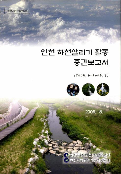 인천 하천살리기 활동 중간보고서 (2005.6~2005.5)