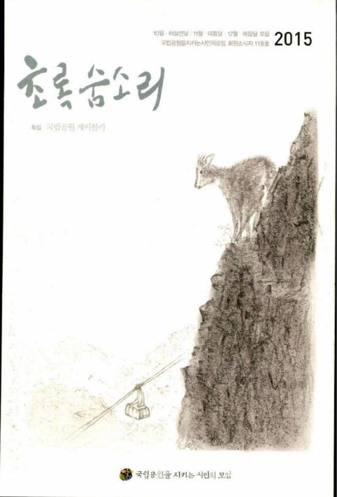 초록숨소리 118호