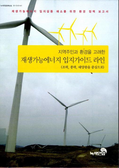 지역주민과 환경을 고려한 재생가능에너지 입지가이드 라인(조력, 풍력, 태양광을 중심으로)
